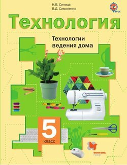 Технология. Технологии ведения дома. 5 класс