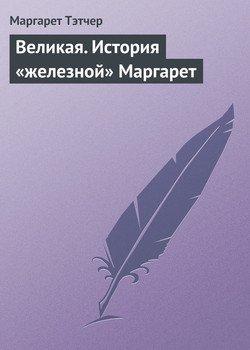 Великая. История «железной» Маргарет