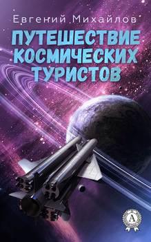 Путешествие космических туристов