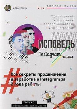 Исповедь Instagram`щика. Все секреты продвижения изаработка вInstagram за2года работы