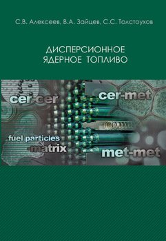Дисперсионное ядерное топливо