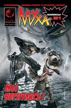 Муха. Журнал комиксов. №1/2009