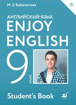 Английский язык. Enjoy English. 9 класс