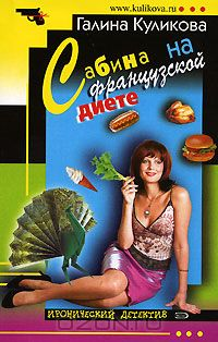 Сабина на французской диете