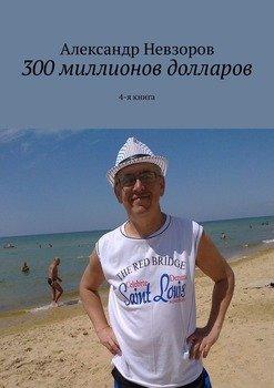 300 миллионов долларов. 4-я книга