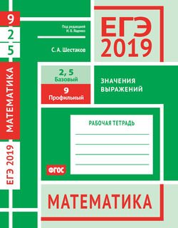 ЕГЭ 2019. Математика. Значения выражений. Задача 9 . Задачи 2 и 5 . Рабочая тетрадь