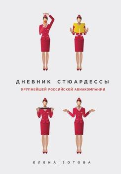 Дневник стюардессы