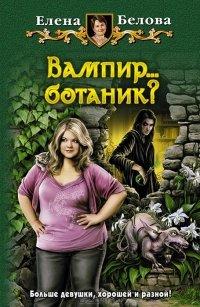 Вампир...ботаник?