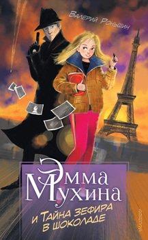 Эмма Мухина и Тайна зефира в шоколаде