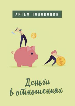 Деньги в отношениях