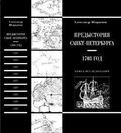 Предыстория Санкт-Петербурга. 1703 год