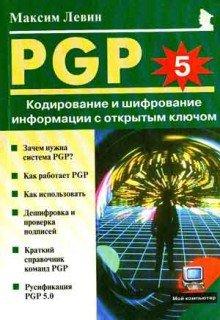 PGP: Кодирование и шифрование информации с открытым ключом