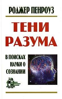 Тени разума. В поисках науки о сознании