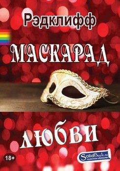 Маскарад любви