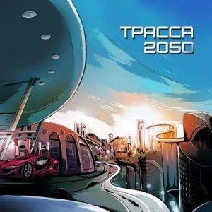 Трасса 2050