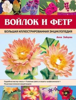 Войлок и фетр. Большая иллюстрированная энциклопедия
