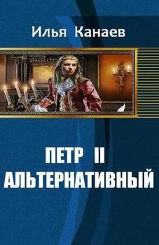 Петр II Альтернативный