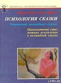 Психология сказки. Толкование волшебных сказок