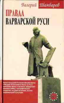 Правда варварской Руси