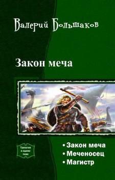 Закон меча. Трилогия
