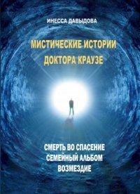 Мистические истории доктора Краузе
