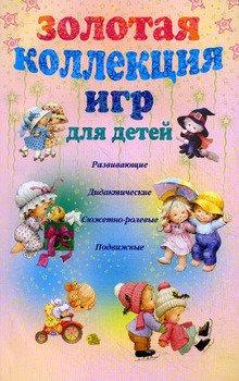 Золотая коллекция игр для детей. Развивающие, дидактические, сюжетно-ролевые, подвижные