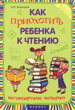 Как приохотить ребенка к чтению