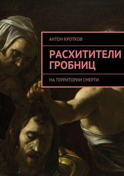 Книга Расхитители гробниц