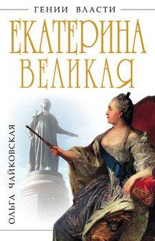 Екатерина Великая. «Золотой век» Российской Империи