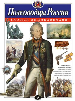 Полководцы России. Полная энциклопедия