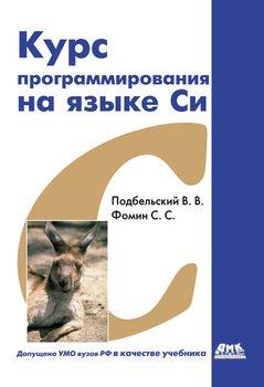 Курс программирования на языке Си. Учебник