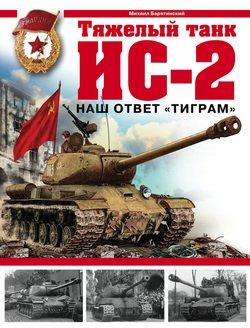 Тяжелый танк ИС-2. Наш ответ Тиграм