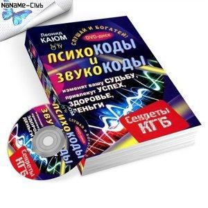 Психокоды и звукокоды. Секреты КГБ