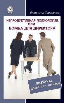 Непродуктивная психология, или Бомба для директора. Визитка: досье на партнера
