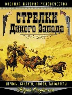 Стрелки Дикого Запада — шерифы, бандиты, ковбои, ганфайтеры