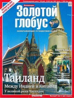 Золотой глобус № 22. Таиланд. Между Индией и Китаем. У великой реки Чаупхрая