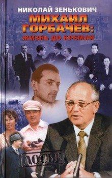 Михаил Горбачёв. Жизнь до Кремля.