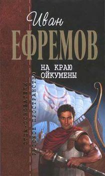 И.Ефремов. Собрание сочинений в 4-х томах. т.2
