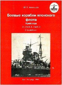 Боевые корабли японского флота 1918-1945гг. Корейсера
