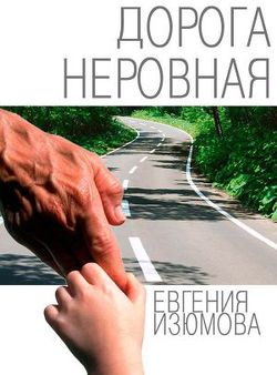Дорога неровная
