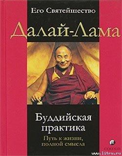 Буддийская практика. Путь к жизни полной смысла