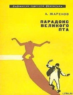 Парадокс Великого Пта. Фантастический роман