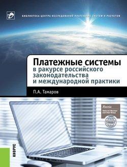 Книга Иллюстрированные Правила дорожного движения Российской Федерации 2016 с примерами и комментариями
