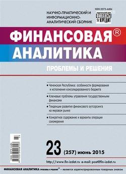 Финансовая аналитика: проблемы и решения № 23 2015