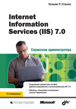 Internet Information Services 7.0