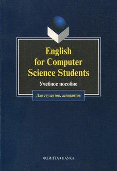 English for computer science students: учебное пособие