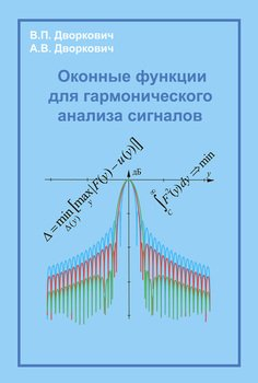 Книга Оконные функции для гармонического анализа сигналов