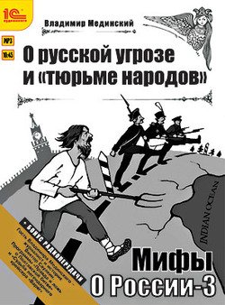 О русской угрозе и «тюрьме народов»