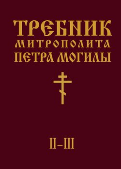 Требник Митрополита Петра Могилы. Книга II. Части II-III