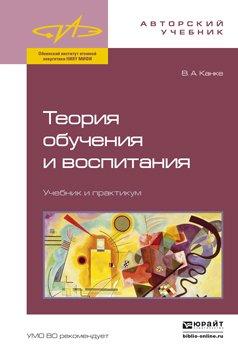 Учебник скачать бесплатно теория обучения бесплатное обучение шитью онлайн бесплатно